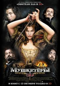 Russian Poster for Three Musketeers